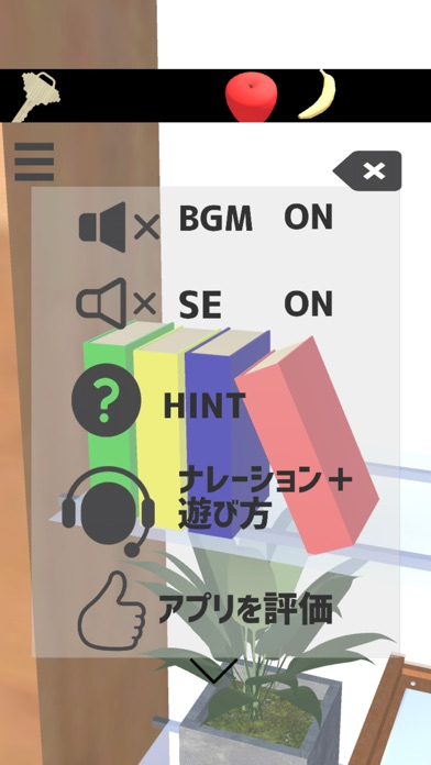 脱出ゲーム「カフェ」紹介画像3