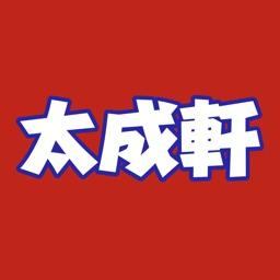 太成軒(たいせいけん)