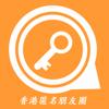 HK Chat - 匿名聊天香港交友app