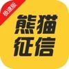 熊猫征信-个人信用报告查询平台