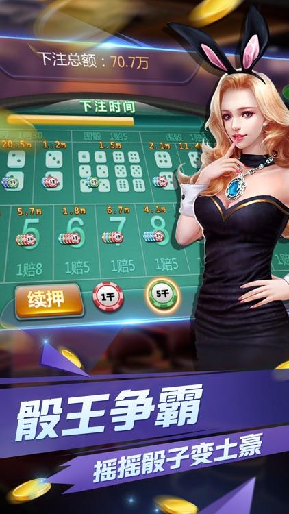 炸金花电玩城-欢乐炸金花真人版 screenshot-3