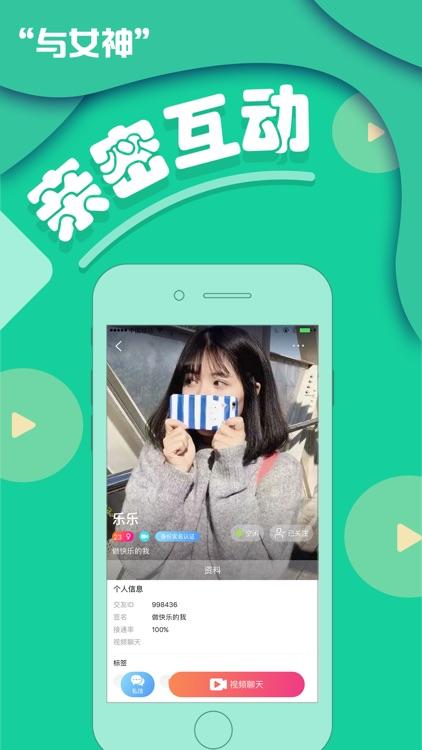 美人鱼直播-一对一视频交友平台