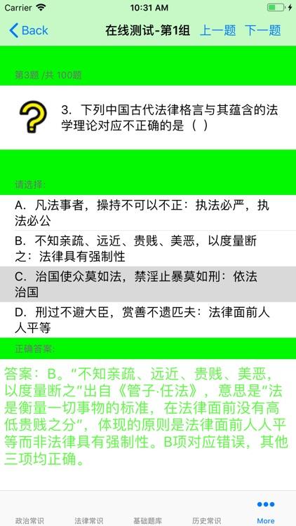 公共基础知识大全-最新版 screenshot-4