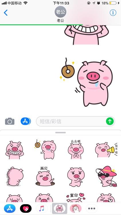 皮特猪 screenshot-1