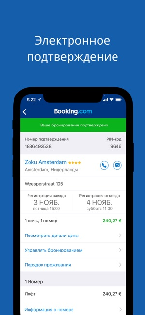 Booking.com бронирование жилья Screenshot