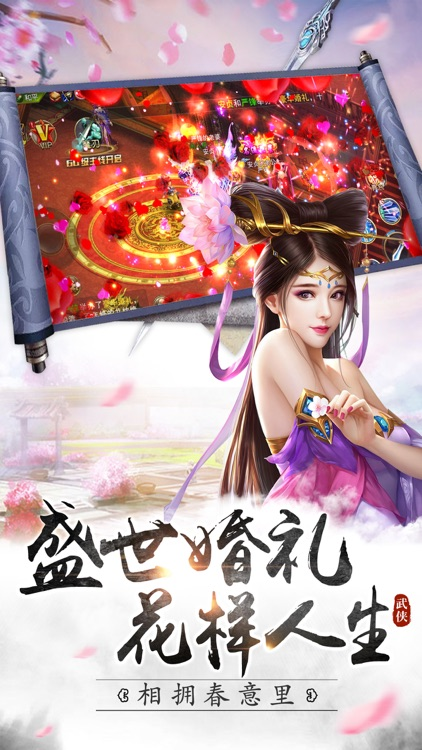 武林号令 screenshot-1