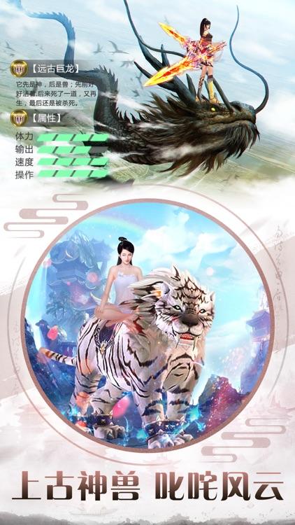 九天情缘:重磅推荐,双修合体手游! screenshot-4