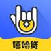 嘻哈贷-手机贷款借钱app
