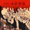 こわい日本昔話 ~侍が斬る妖怪伝~