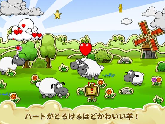 Clouds & Sheepのおすすめ画像1