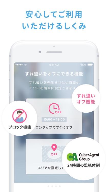 CROSS ME - マッチングアプリで出会い・恋活・婚活 screenshot-4