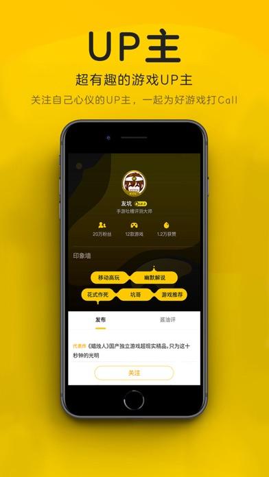 酱油-游戏社区 Screenshot