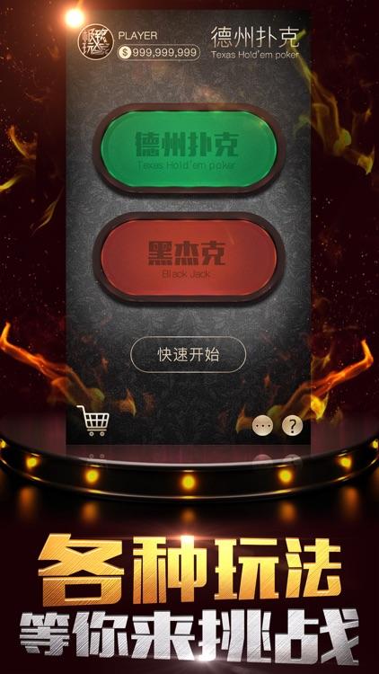 口袋德州扑克(官方版)-2017超火爆德州扑克平台! screenshot-3