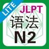 JLPT N2 语法 Lite - iPhoneアプリ
