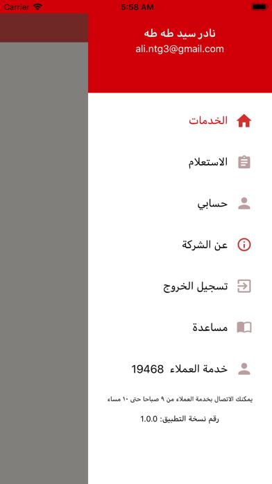 خدمات مصرلقطة شاشة7