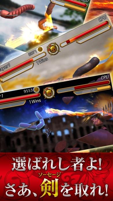 ソーセージレジェンド - 格闘ゲーム