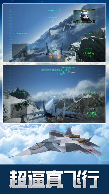 空海对决:真实飞机模拟射击游戏
