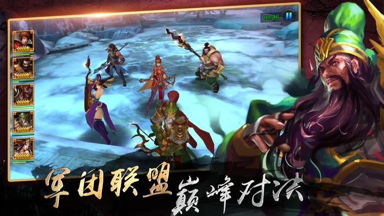 群英三国-全民三国乱战手游 screenshot-4