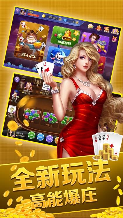 棋牌街机游戏厅电玩城-棋牌电玩游戏合集 screenshot-3