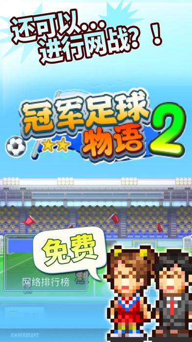 冠军足球物语2