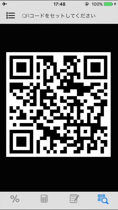 %税割引 - 楽々計算 電卓とメモ ScreenShot2