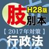 辰已の肢別本 H28年度版(2017年対策) 行政法