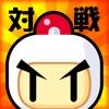 対戦ボンバーマン - iPadアプリ