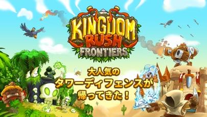 Kingdom Rush Frontiersのスクリーンショット