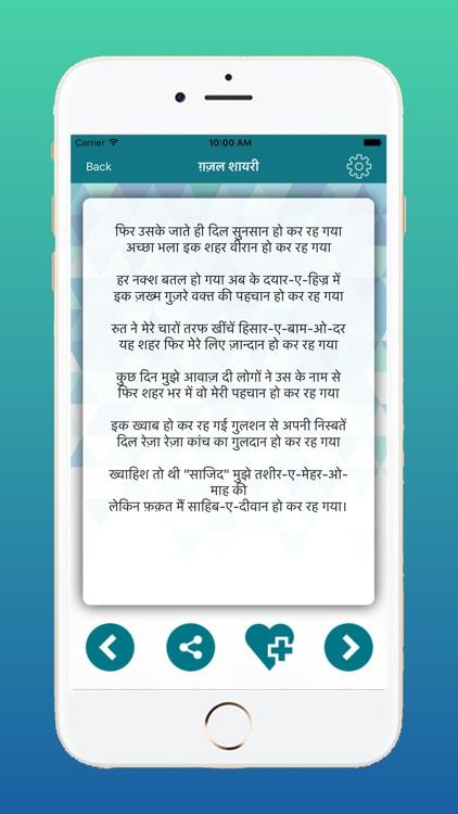 Hindi DP Status screenshot-9