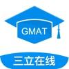三立GMAT考试