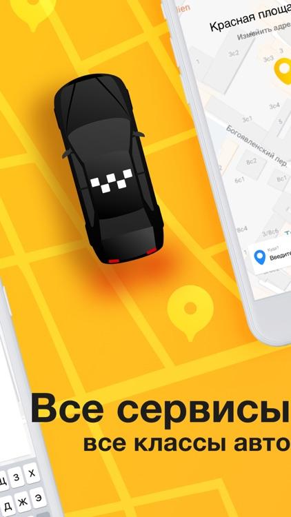 Цены Такси: Сравни все сервисы screenshot-3
