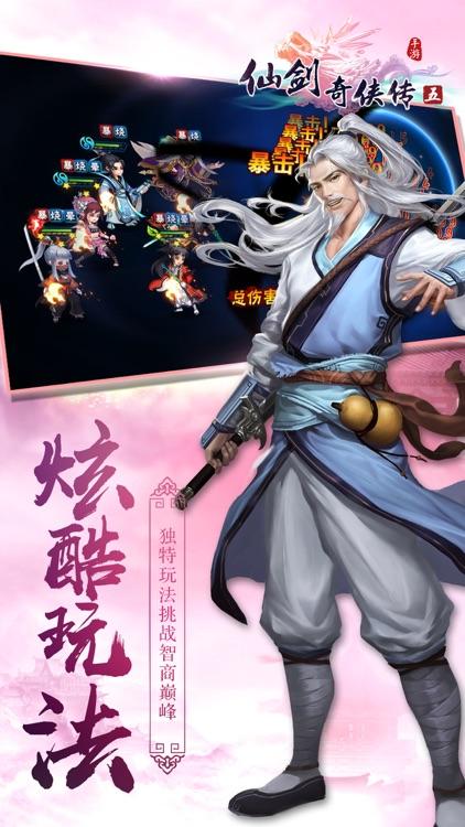 仙剑奇侠传五-大宇正版授权 圆梦公测 screenshot-3