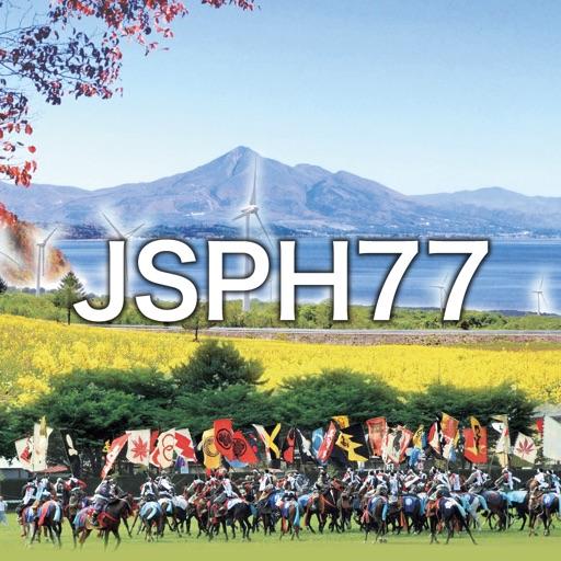 第77回日本公衆衛生学会総会(JSPH77) icon