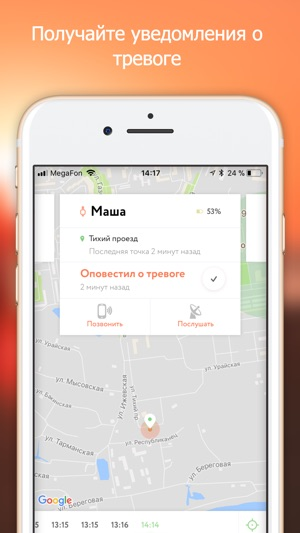 Маяк — безопасность семьи Screenshot