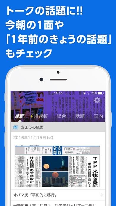 産経プラス - 産経新聞グループのニュースアプリ ScreenShot3