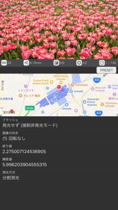ExifMate - 写真のEXIFデータを閲覧のスクリーンショット2