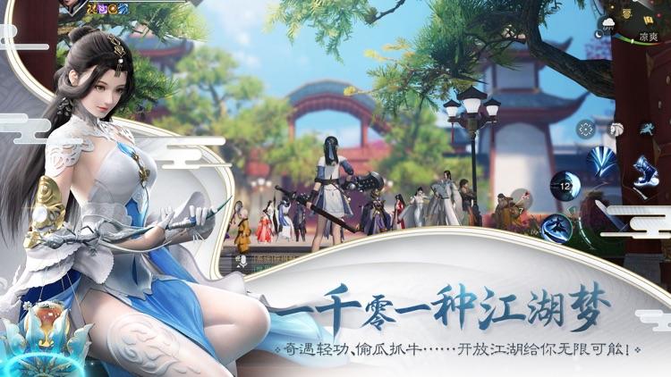 楚留香-搭建戏台,演绎昆曲之美 screenshot-4