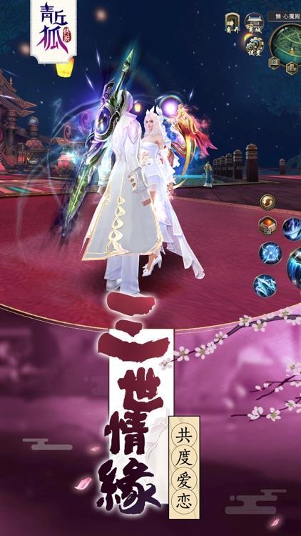 青丘狐传说-拜年祭 screenshot-3