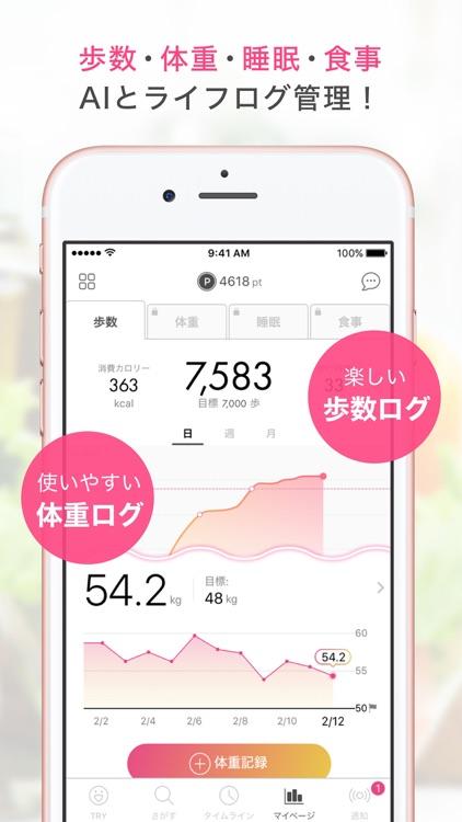 """FiNC AIで""""ラクに キレイになれてキレイが続く""""アプリ screenshot-3"""