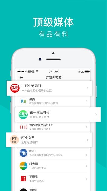Flipboard红板报:精选全球科技商业新闻杂志 screenshot-4