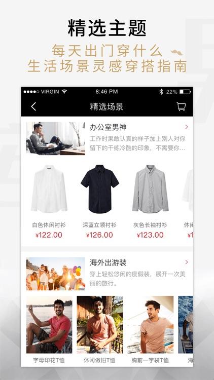 男衣库精选-致力于提升中国男人穿衣品味 screenshot-3
