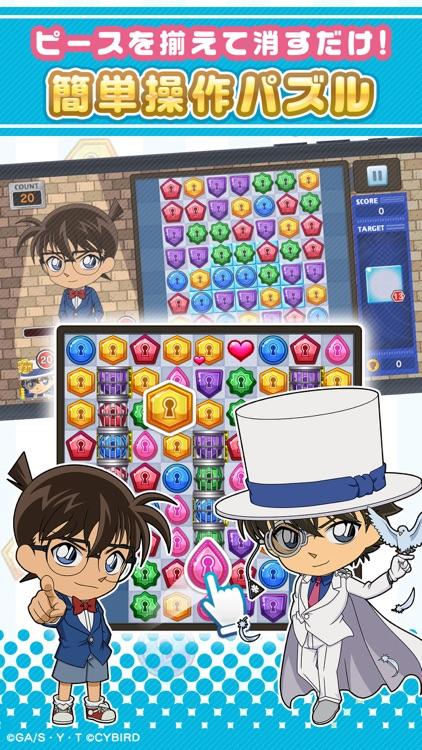 名探偵コナンパズル 盤上の連鎖(クロスチェイン) screenshot-3