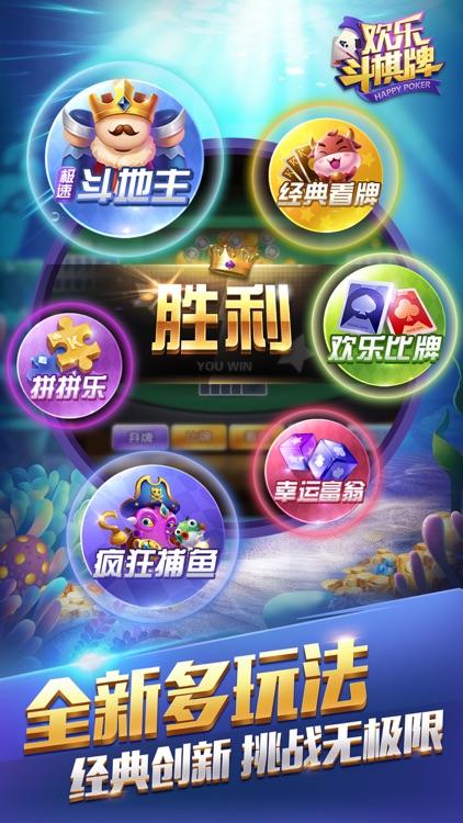 欢乐斗棋牌-斗牛捕鱼 screenshot-0