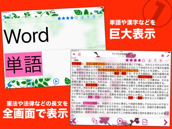 暗記帳 for iPadのおすすめ画像2