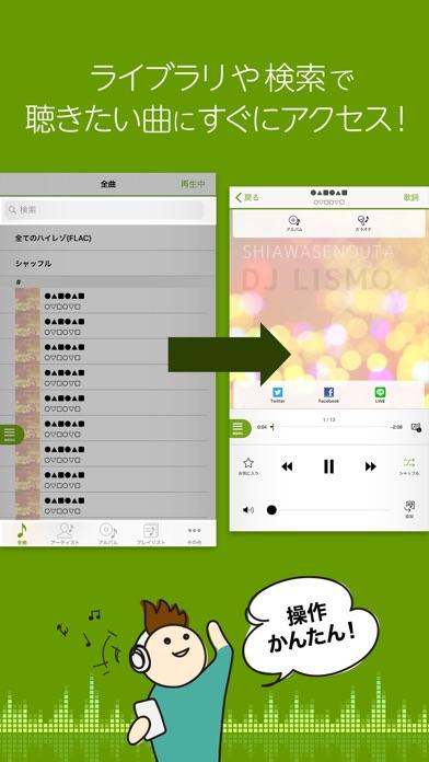 Music Player (LISMO)のおすすめ画像1