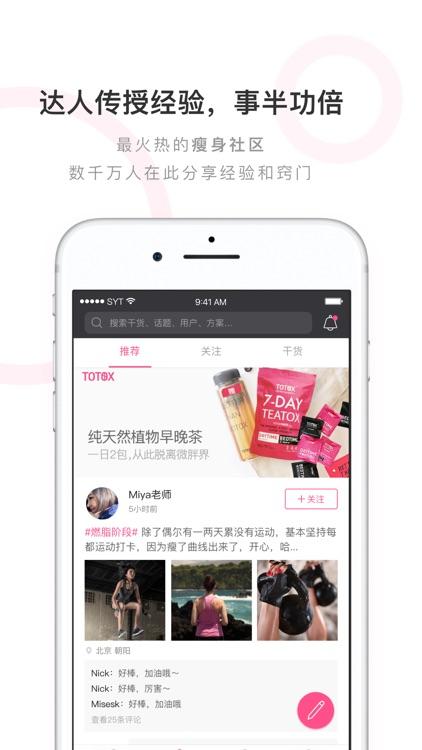 轻加 - 薄荷饮食谱移动瘦身软件 screenshot-4