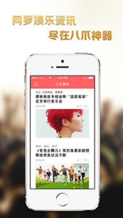 最新娱乐资讯_八爪娱乐-最猛八卦爆料,最新娱乐资讯 by xin guo
