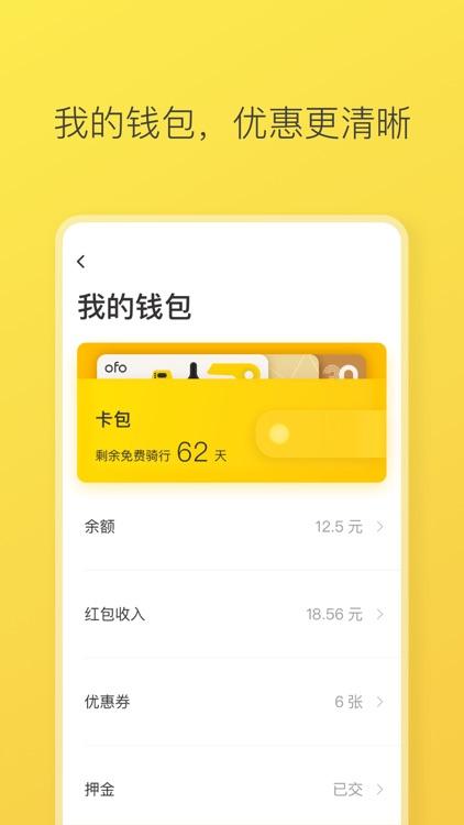 ofo共享单车-智能无桩好骑 screenshot-3