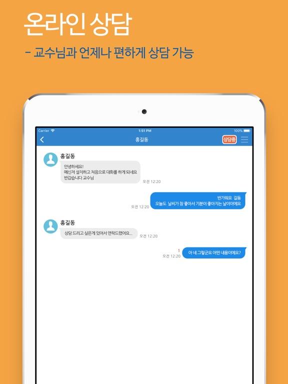 삼육보건대학교 SHU-Talk screenshot #4