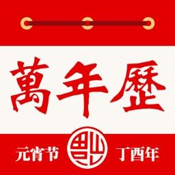 萬年曆—中华新年管家万年历天天气app
